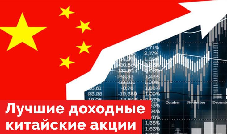 Китайские акции на март 2021 года