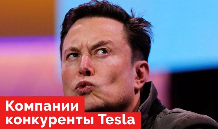 Компании конкуренты Tesla.