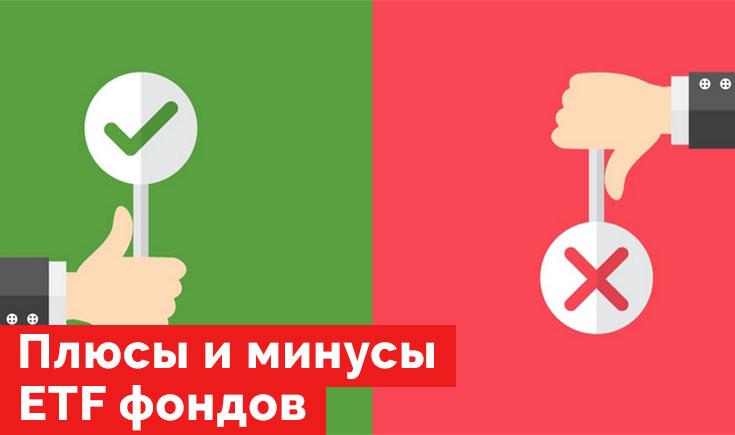 Плюсы и минусы ETF фондов.