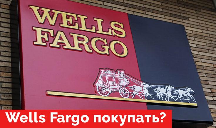 Wells Fargo – не пора ли сейчас покупать?