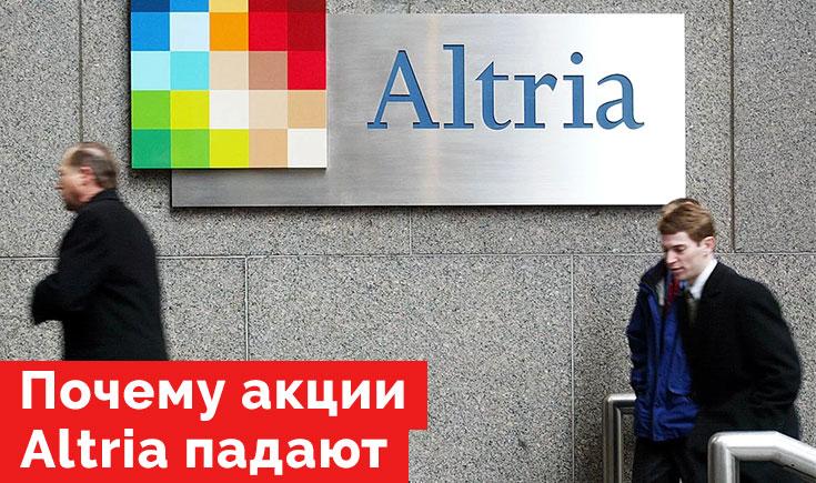 Акции Altria падают