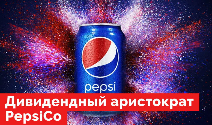 Дивидендный аристократ PepsiCo.