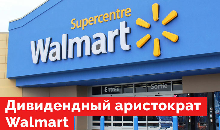 Компания Walmart