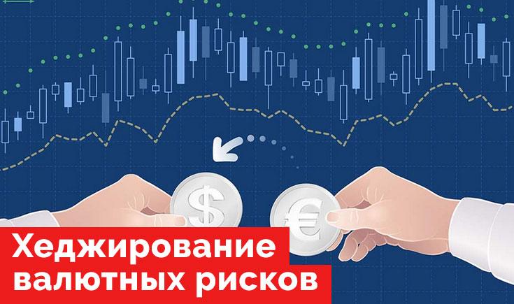 Хеджирование валютных рисков, что это?