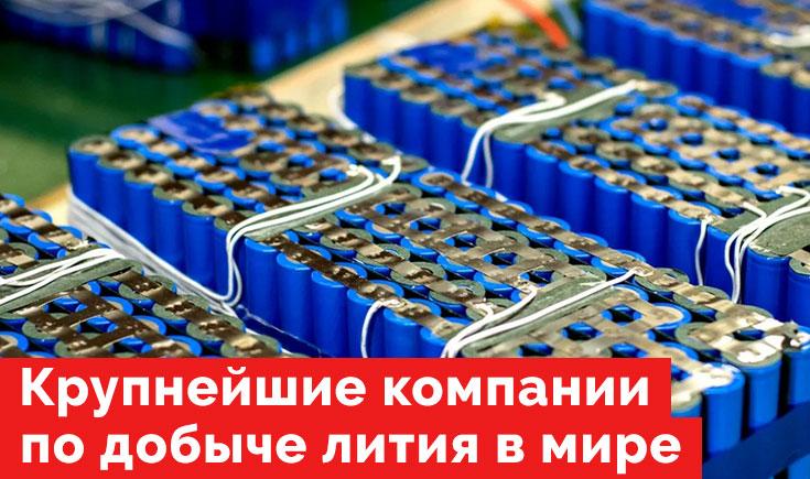 Компании по добыче лития
