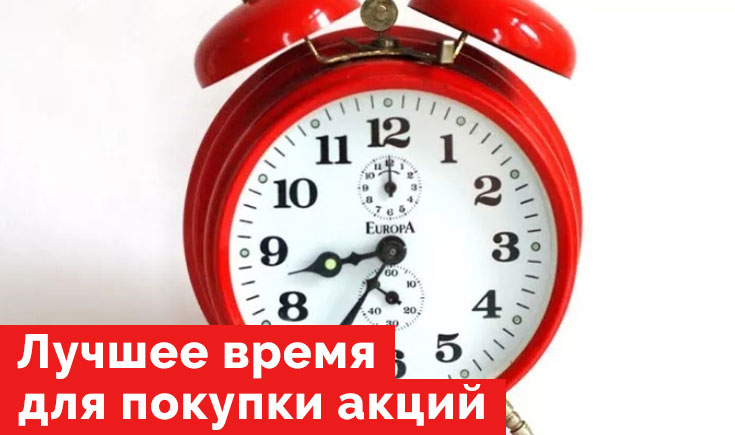 Время для покупки акций