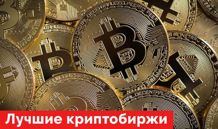 Лучшие криптобиржи