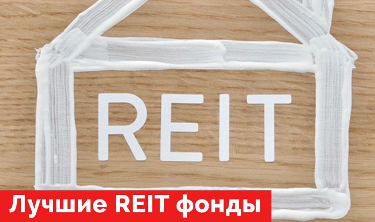 Лучшие REIT фонды