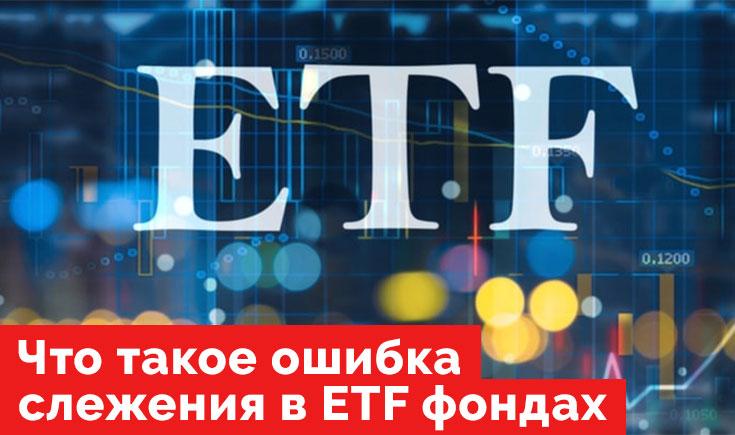 Ошибка слежения в ETF фондах