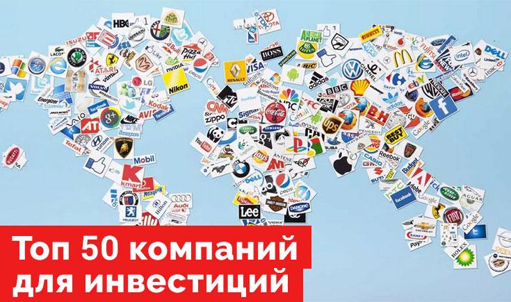 Топ 50 компаний