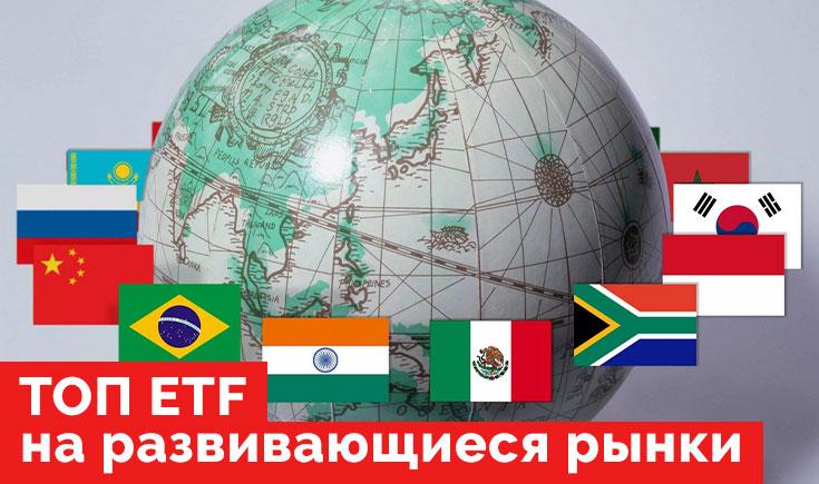 ТОП ETF на развивающиеся рынки.
