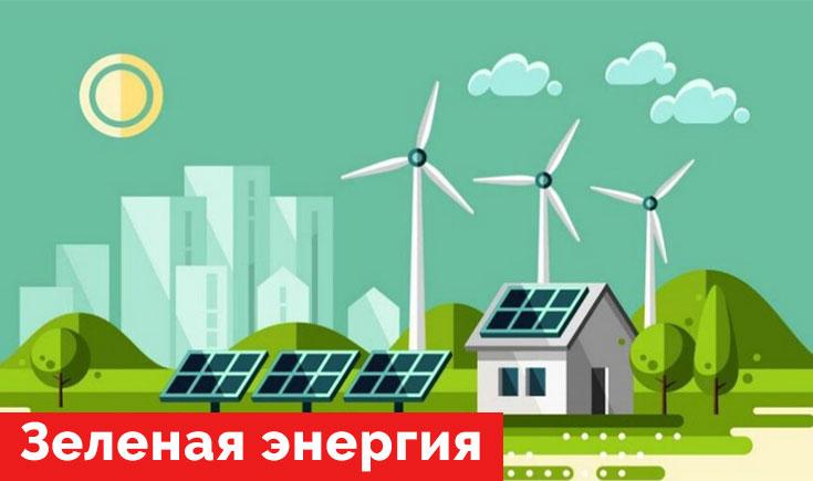 Зеленая энергия – что это такое.