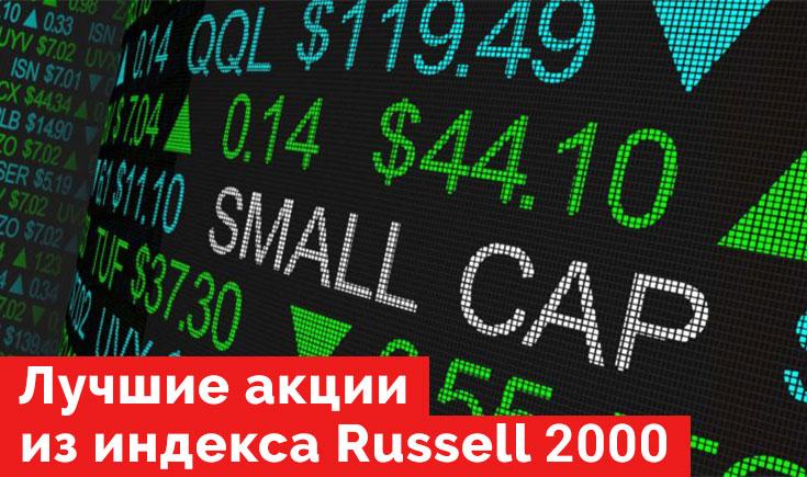 Акции из индекса Russell 2000