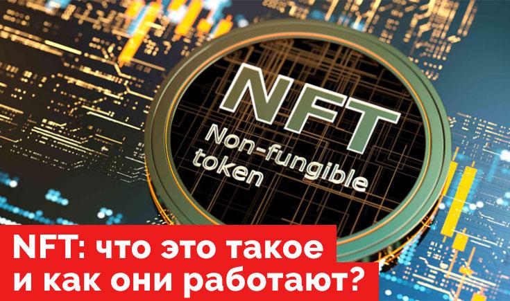 NFT: что это такое и как они работают?