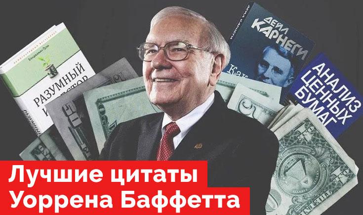 Цитаты Уоррена Баффетта