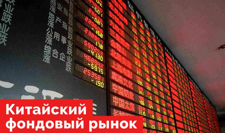Как инвестировать или торговать на китайских биржах.