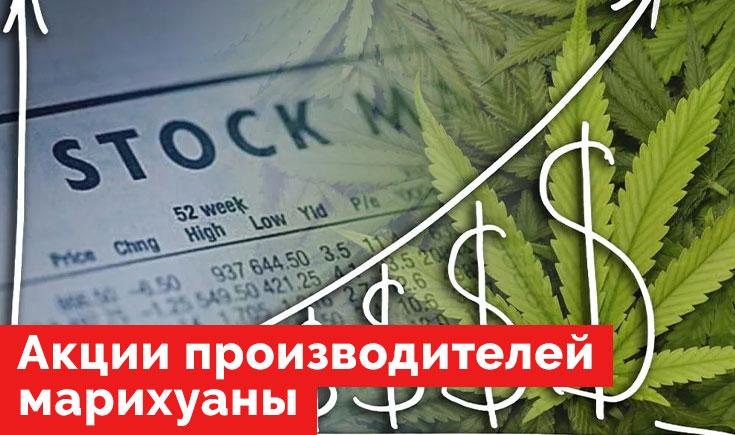 Время инвестиций в акции производителей марихуаны?