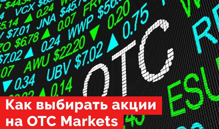 Как выбирать акции на OTC Markets