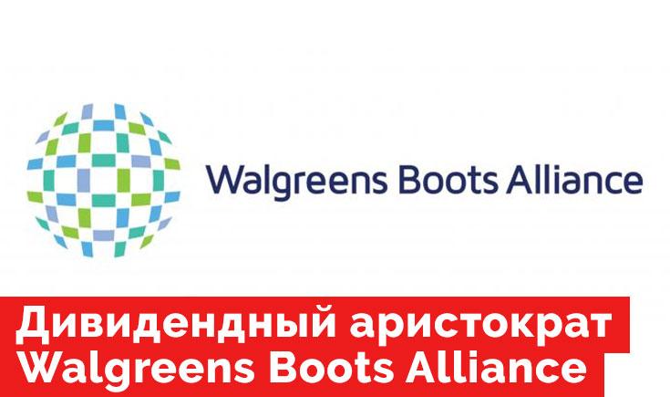 Компания Walgreens Boots Alliance