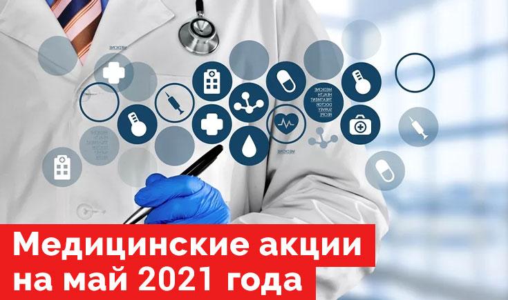 Медицинские акции на май 2021 года