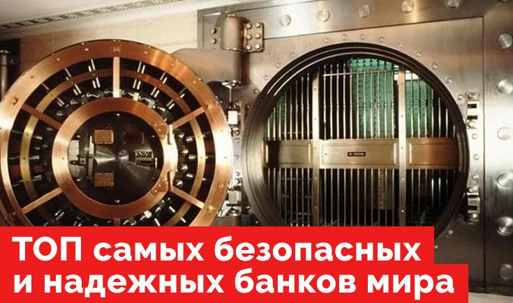 Самые безопасные и надежные банки