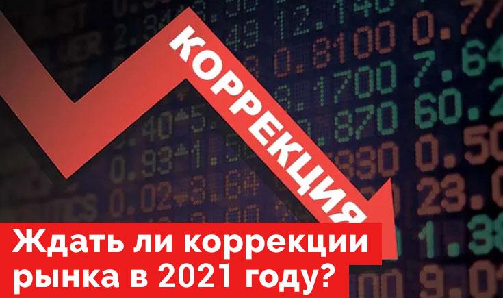 Коррекции рынка в 2021 году