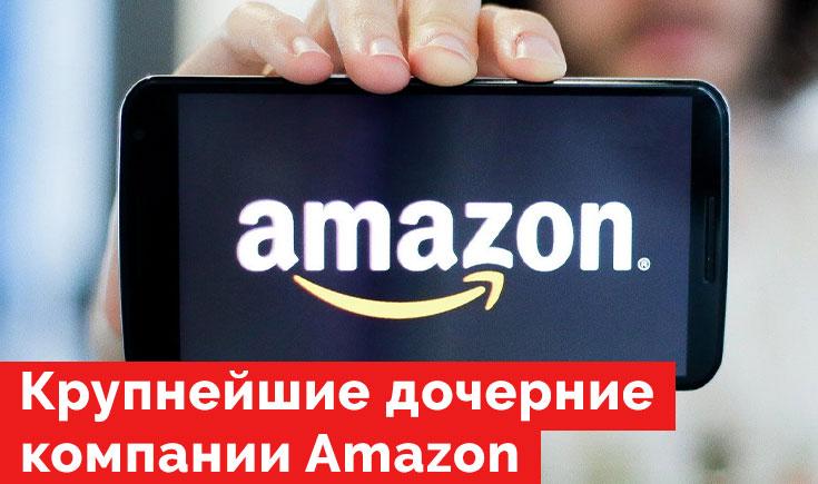 Крупнейшие дочерние компании Amazon.