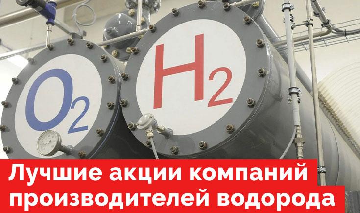 Компании производители водорода