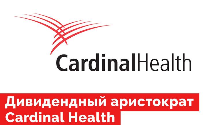 Компания Cardinal Health