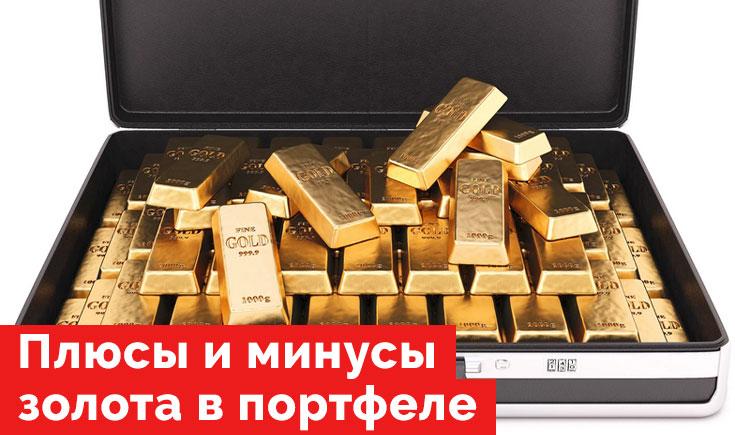 Плюсы и минусы золота в портфеле
