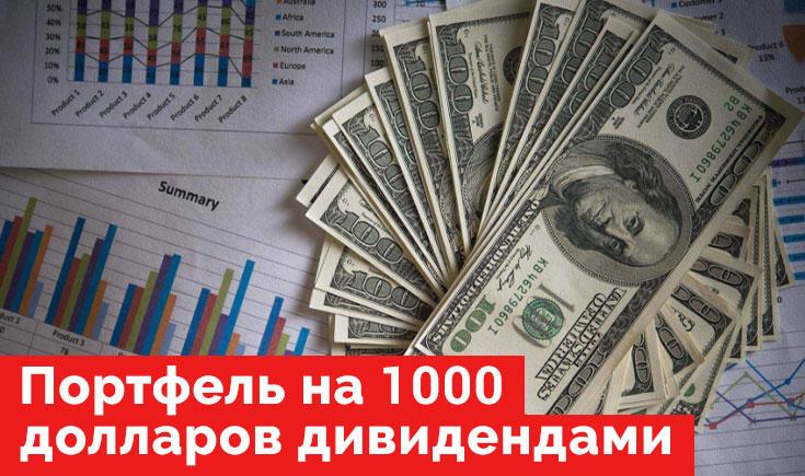 Портфель на 1000 долларов