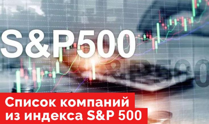 Список компаний из индекса S&P 500