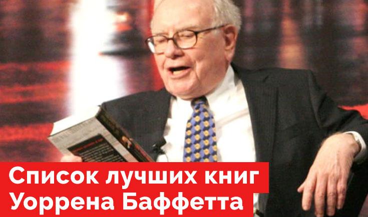 Лучшие книги от Уоррена Баффетта