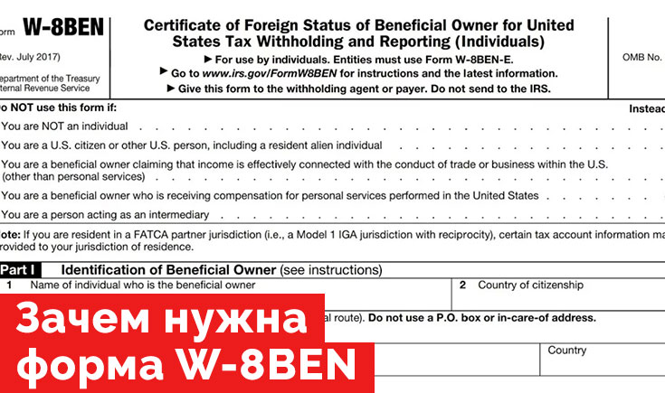Форма W-8BEN