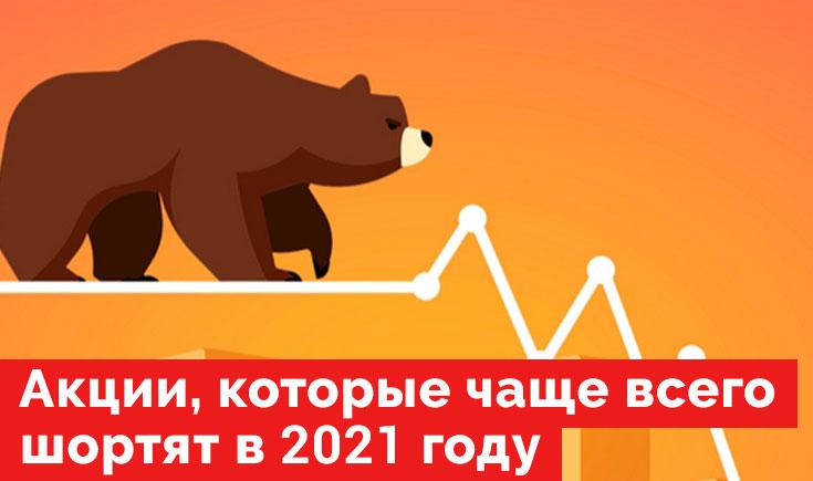 Акции которые шортят в 2021 году