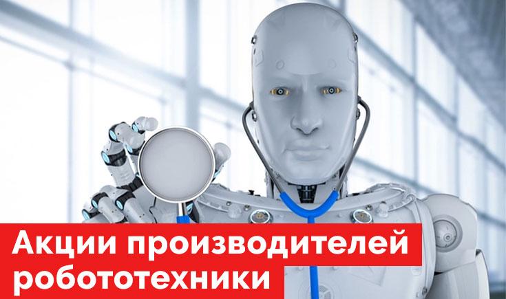 Лучшие акции производителей робототехники на 2021 год.