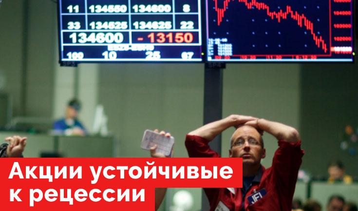 Акции устойчивые к рецессии