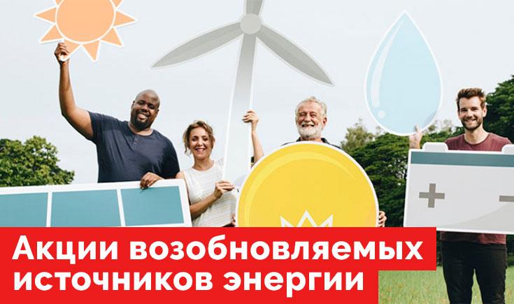 Акции возобновляемых источников энергии