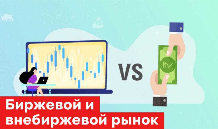 Биржевой и внебиржевой рынок