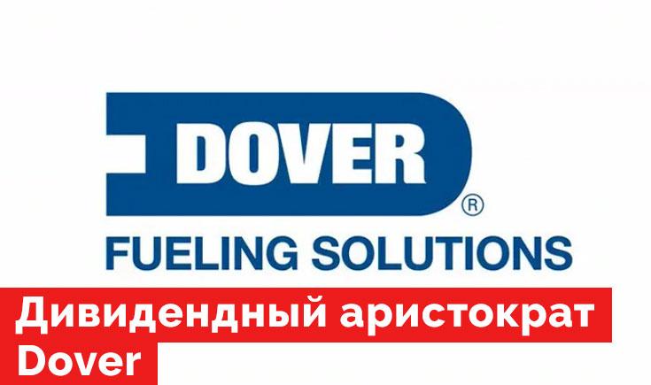 Компания Dover