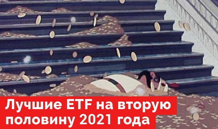 ETF с доходностью от 7%