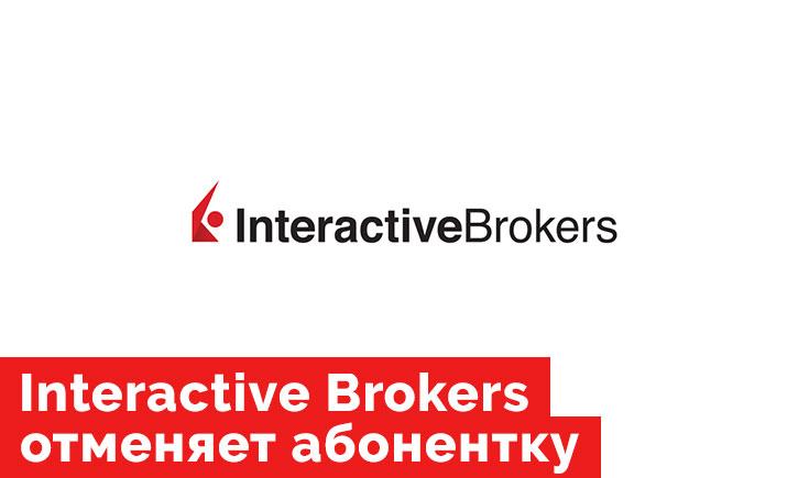 Interactive Brokers отменяет абонентку