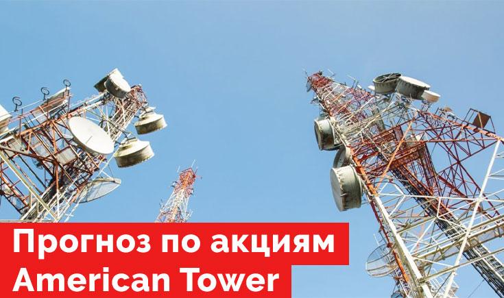 Компания American Tower