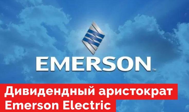 Компания Emerson Electric