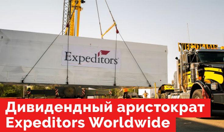 Компания Expeditors Worldwide of Washington