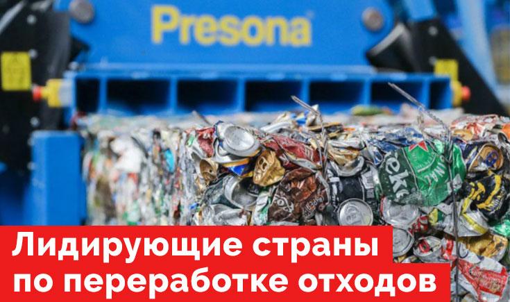 Лидирующие страны по переработке отходов.