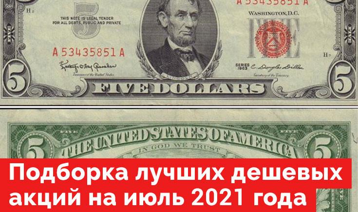 Лучшие дешевые акции на июль 2021 года