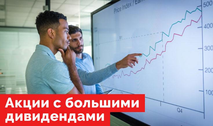Подборка акций с большими дивидендами, до 8% в валюте.