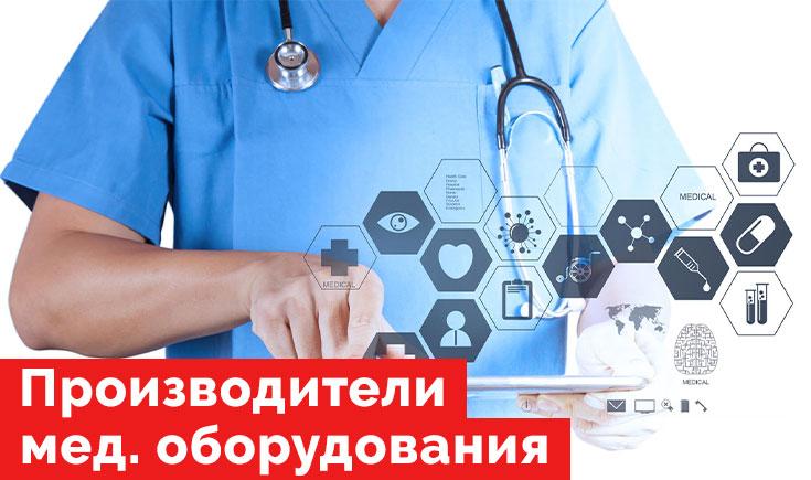 Крупнейшие производители медицинского оборудования в мире.