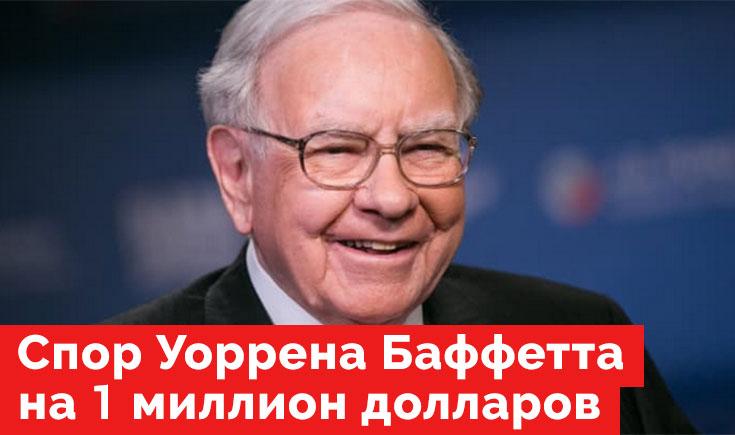 Спор Уоррена Баффетта